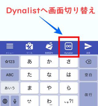 Dyanalistへの画面切り替え