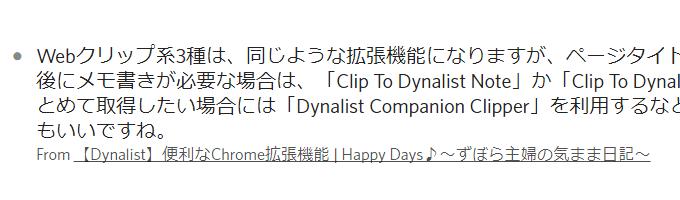 DynalistのChrome拡張