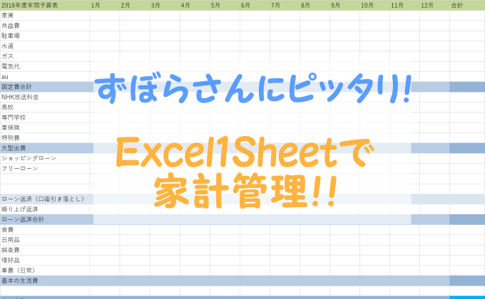 Excelで家計簿