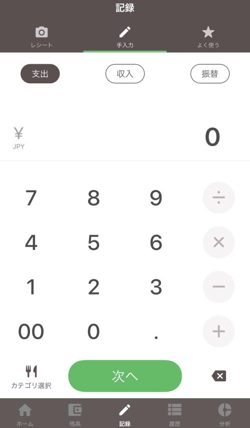 Zaimアプリ画面
