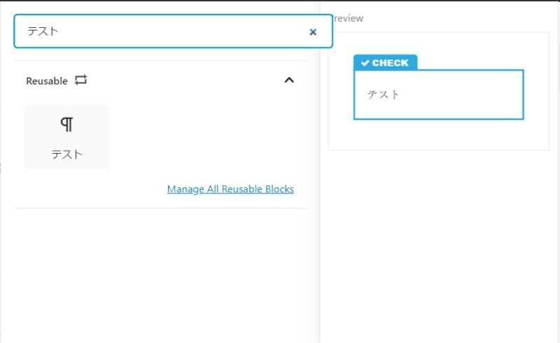 ブロックエディター画面