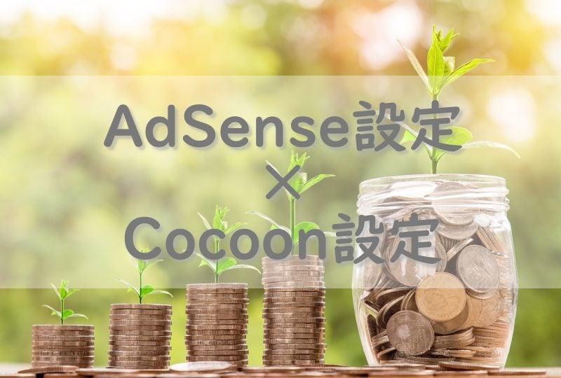 AdSenseとCocoonの広告設定