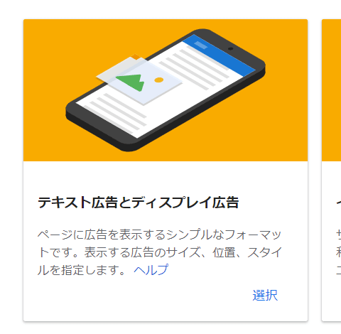 広告ユニット作成