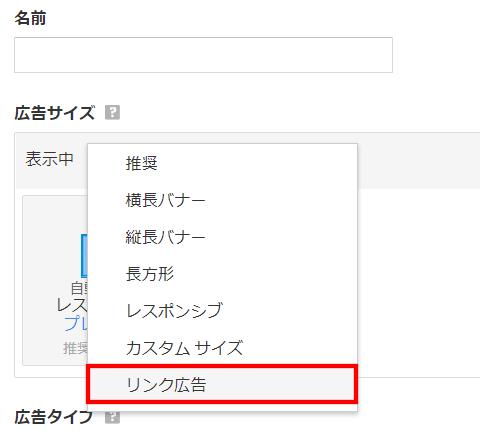 リンクユニット作成