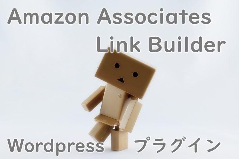WPプラグイン「Amazon Associate Link Builder
