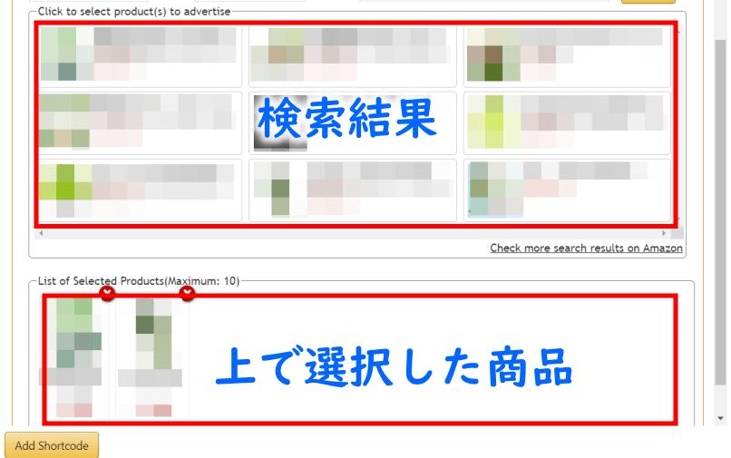 商品リンク生成