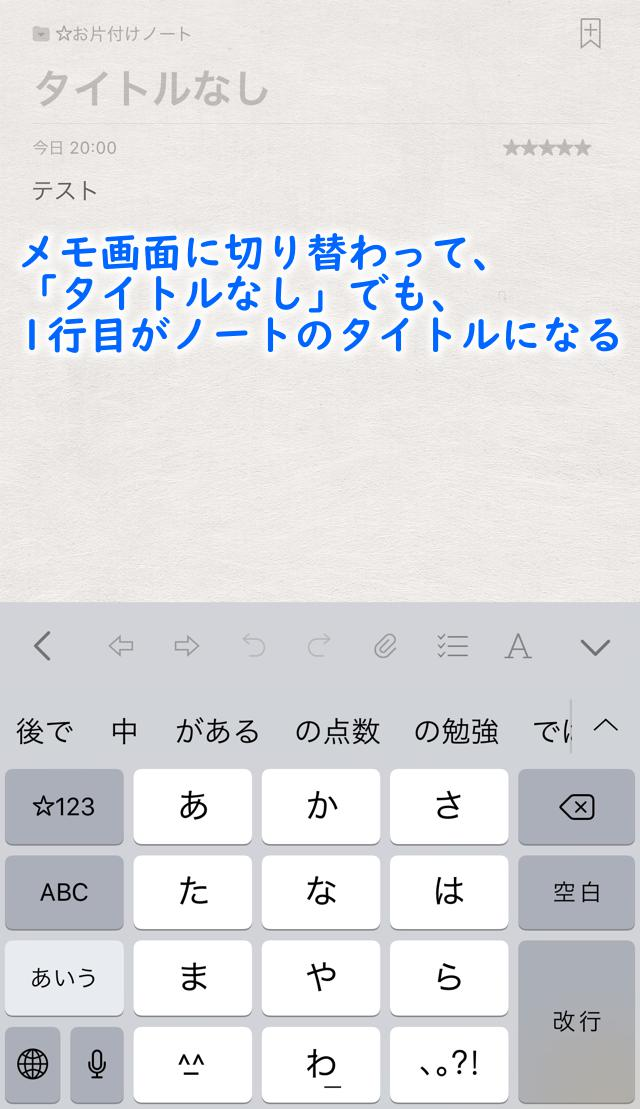 Awesome Note2画面