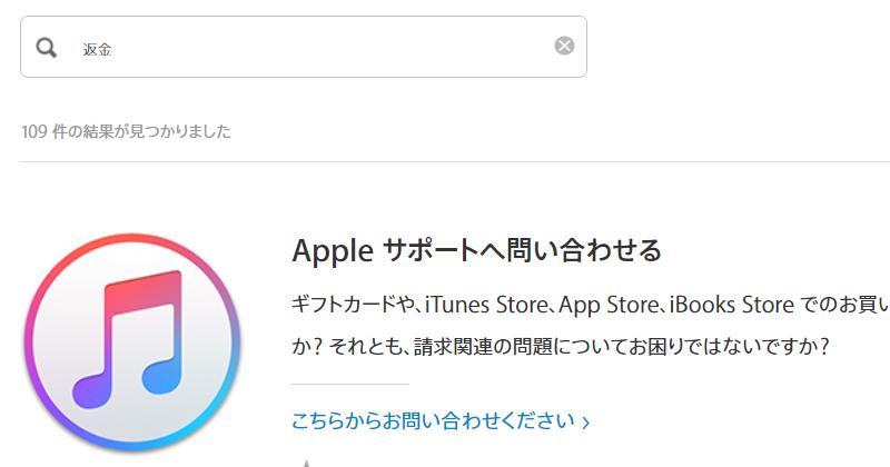 Appleサポートへ問い合わせ