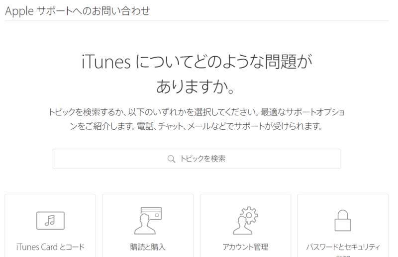 Appleサポートのメニューを選択