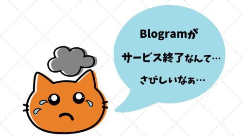 Blogram終了がさびしい