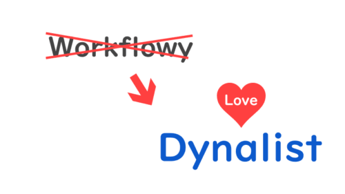 Dynalistが好き