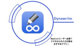 【Dynawrite】Dynalistユーザーさんには必須?スマホからの入力が捗るおすすめアプリ♪