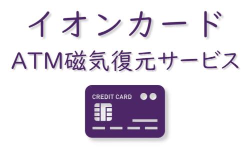 イオンカードATM時期復元サービス