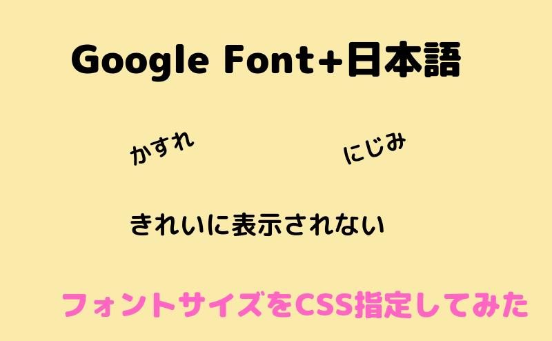 Google Font 日本語