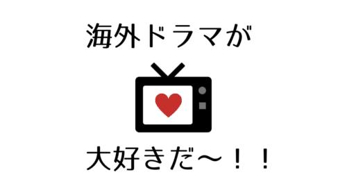 海外ドラマが大好きだ~!!