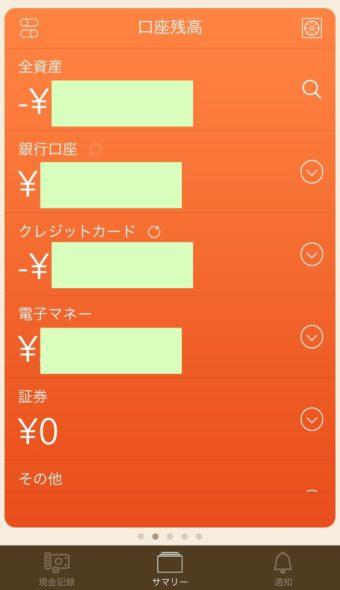 Moneytreeアプリの口座残高の画面