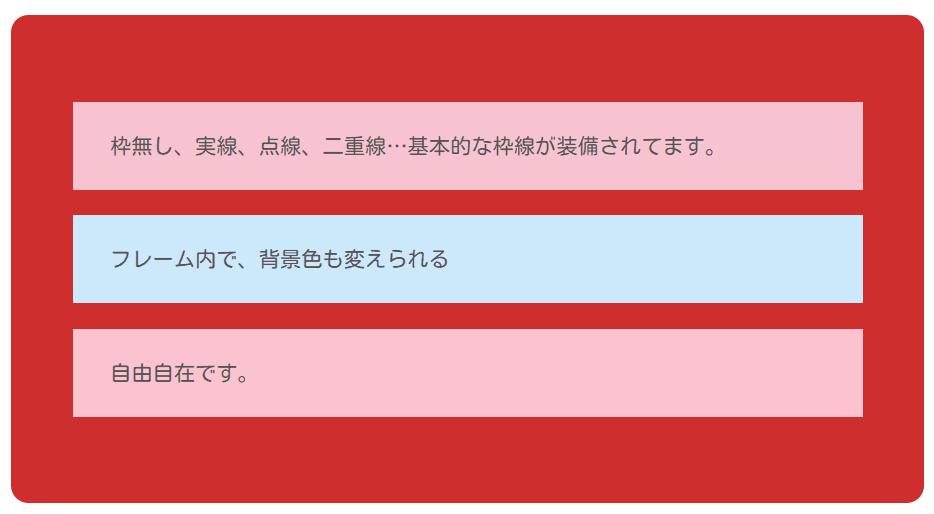 Nishiki Blocksのフレーム