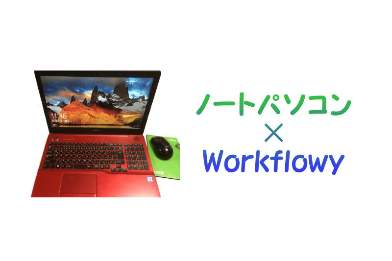 ノートパソコンとWorkflowy