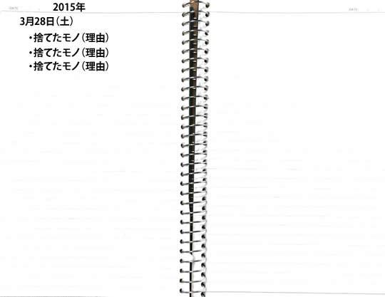 お片付けノート