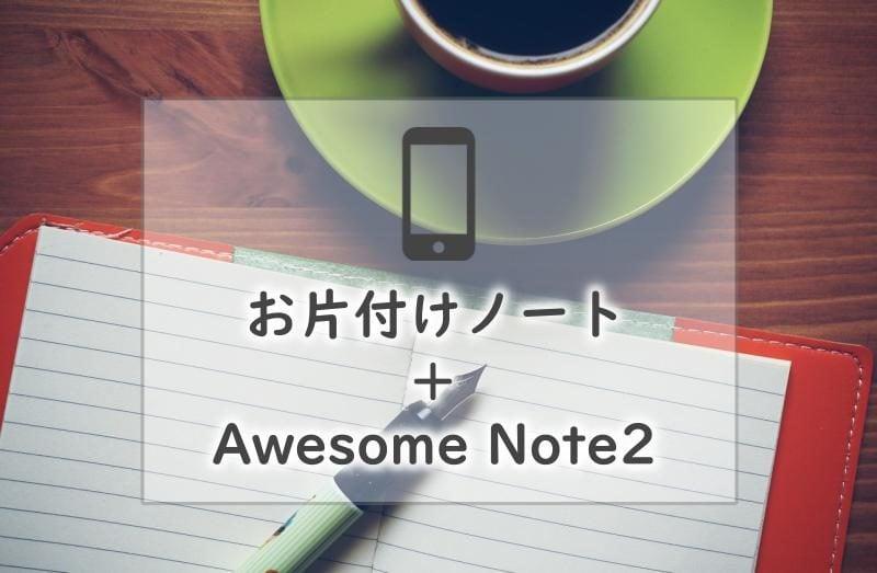 お片付けノートとAwesome Note2