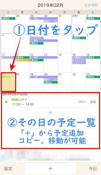 おとなのカレンダー:1日の予定一覧