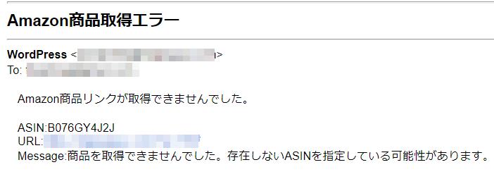 商品取得エラーのメール