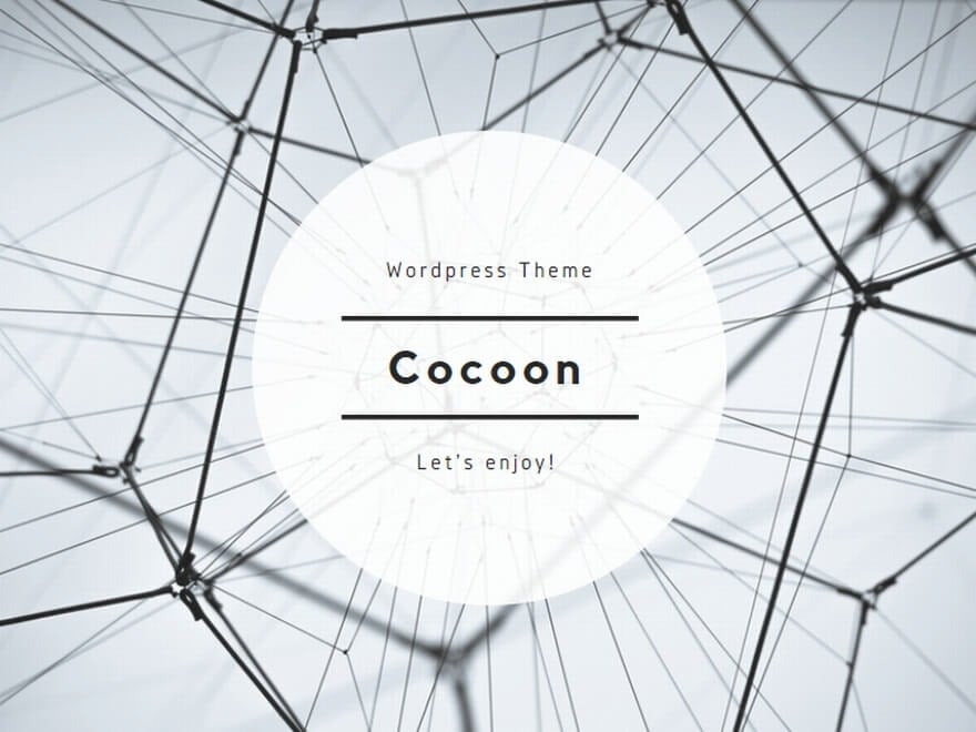 Wordpressテーマ「Cocoon」